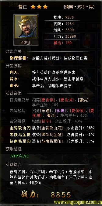 斗三国曹仁属性图