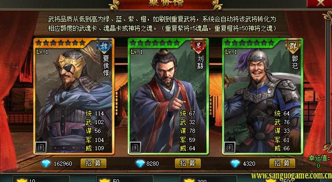 三国之志招贤馆