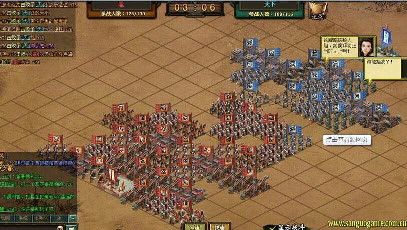 热血三国2盟战